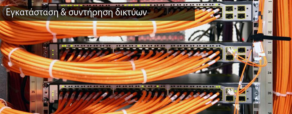 Εγκατάσταση και συντήρηση δικτύων